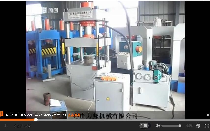小型四柱液压机工作视频