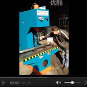 单臂液压机工作视频展示